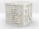 Dice with Number in Traditional Chinese in White Strong & Flexible