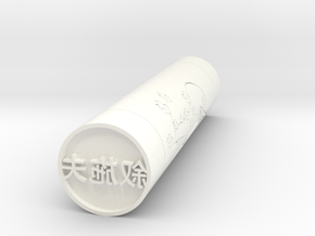 Joseph Japanese stamp hanko 14mm in White Strong & Flexible Polished