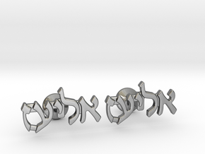 "Hebrew Name Cufflinks - ""Eliaz"" in Polished Silver"