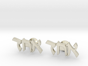 Hebrew Cufflinks -