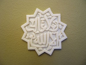 Islamic Decorative Tile in White Strong & Flexible