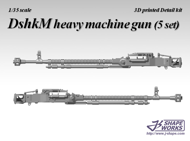 1/35 DshkM heavy machine gun (5 set)