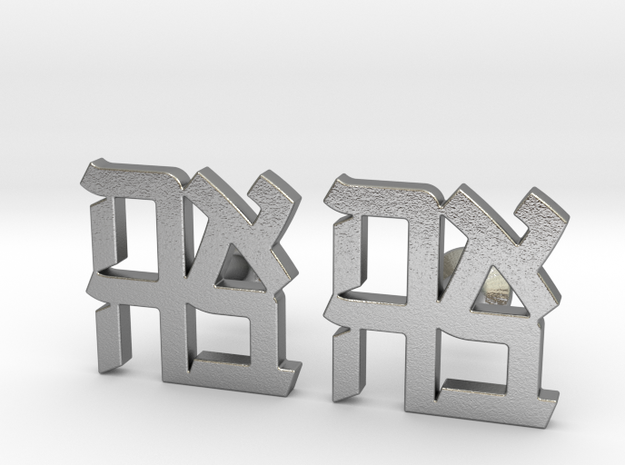 Ahava Love Cufflinks 3d printed