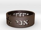 I am my beloved's, Hebrew ring in Polished Bronze Steel