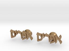 """Hebrew Name Cufflinks - """"Efraim"""" in Natural Brass"""