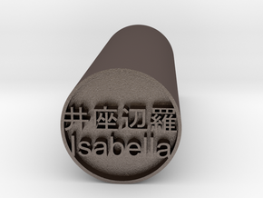 Isabella Japanese hanko backward version in Polished Bronzed Silver Steel