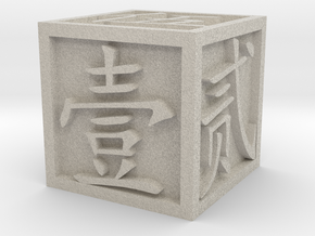 Dice with Number in Traditional Chinese in Natural Sandstone