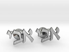 "Hebrew Name Cufflinks - ""Avi"" in Fine Detail Polished Silver"