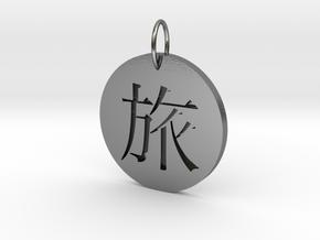 旅.stl in Polished Silver