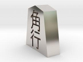 Shogi Kaku Uma 60mm in Platinum