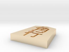 Shogi Kaku 7.4x6.9x1.2cm in 14K Gold