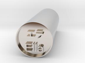 Ella Japanese stamp hanko  backward version in Platinum