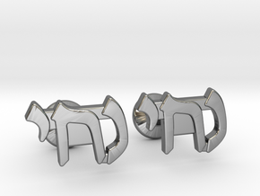 "Hebrew Name Cufflinks - ""Nuchi"" in Fine Detail Polished Silver"