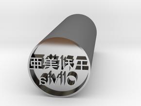 Olivia Japanese hanko stamp forward version in Fine Detail Polished Silver
