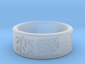 Japanese Love Ring in Smooth Fine Detail Plastic