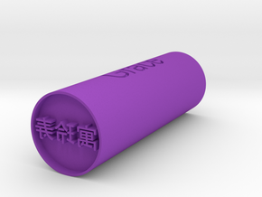 Grace name Japanese stamp hanko in Purple Strong & Flexible Polished