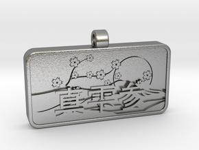 Madison Name Tag Kanji Japanese in Natural Silver
