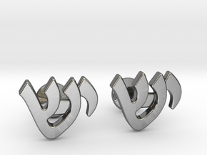 "Hebrew Monogram Cufflinks - ""Yud Shin"" in Polished Silver"