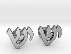 """Hebrew Monogram Cufflinks - """"Yud Shin"""" in Polished Silver"""