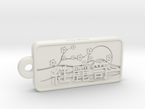 Grace name Japanese stamp hanko v3 in White Strong & Flexible