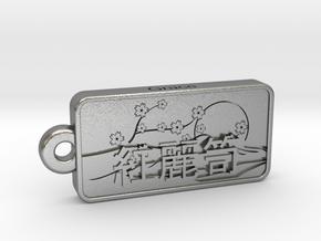 Grace name Japanese stamp hanko v3 in Natural Silver