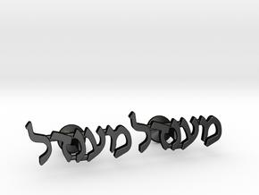 "Hebrew Name Cufflinks - ""Mendel"" in Matte Black Steel"