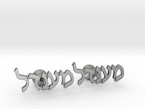 "Hebrew Name Cufflinks - ""Mendel"" in Polished Silver"