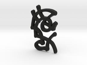 Creator Rune Pendant in Black Natural Versatile Plastic