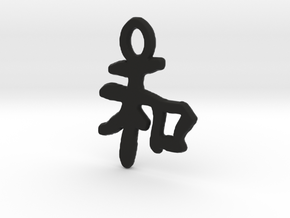PEACEFUL Hanzi Chinese Pendant in Black Natural Versatile Plastic