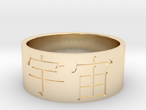Ring Japanese Kanji means Space in 14k Gold Plated Brass: 7 / 54