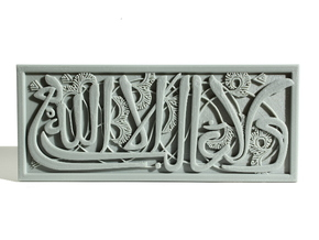Islamic Decorative Shahada in Metallic Plastic