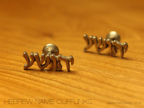 """Hebrew Name Cufflinks - """"Yehoshua"""" in Polished Bronzed Silver Steel"""