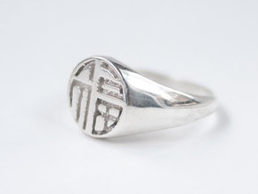 Fortune (Luck) - Lady Signet Ring in Polished Silver: 4 / 46.5