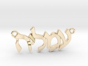 "Hebrew Name Pendant - ""Amalya"" in 14K Yellow Gold"