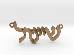 "Hebrew Name Pendant - ""Sheindel"" in Natural Brass"
