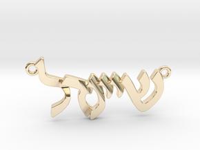"Hebrew Name Pendant - ""Sheindel"" in 14K Yellow Gold"
