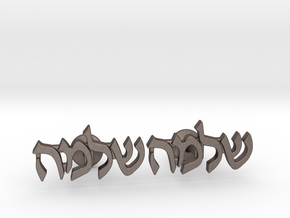 "Hebrew Name Cufflinks - ""Shlomo"" in Polished Bronzed Silver Steel"
