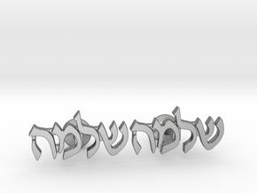 "Hebrew Name Cufflinks - ""Shlomo"" in Natural Silver"