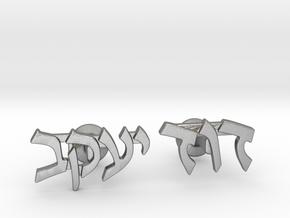"Hebrew Name Cufflinks - ""David Yaakov"" in Natural Silver"