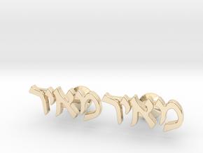 "Hebrew Name Cufflinks - ""Meir"" in 14k Gold Plated Brass"