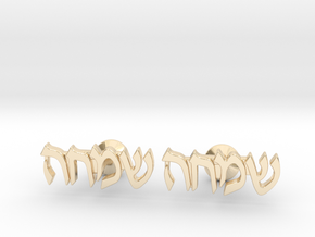 "Hebrew Name Cufflinks - ""Simcha"" in 14k Gold Plated Brass"