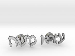 """Hebrew Name Cufflinks - """"Ezra Moshe"""" in Polished Silver"""