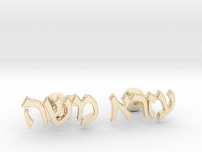 """Hebrew Name Cufflinks - """"Ezra Moshe"""" in 14K Yellow Gold"""