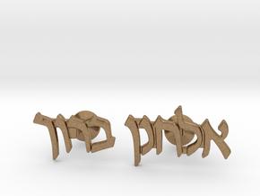 """Hebrew Name Cufflinks - """"Elchonon Baruch"""" in Natural Brass"""