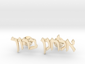"Hebrew Name Cufflinks - ""Elchonon Baruch"" in 14K Yellow Gold"