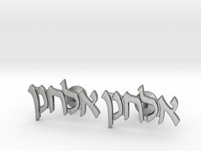 "Hebrew Name Cufflinks - ""Elchonon"" in Natural Silver"