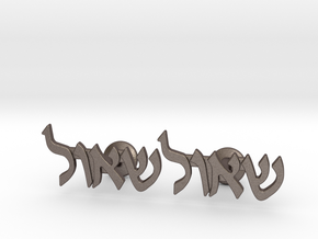 """Hebrew Name Cufflinks - """"Shaul"""" in Polished Bronzed Silver Steel"""