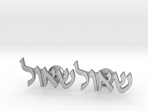 """Hebrew Name Cufflinks - """"Shaul"""" in Natural Silver"""