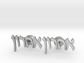 """Hebrew Name Cufflinks - """"Aharon"""" in Natural Silver"""