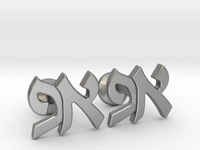 "Hebrew Monogram Cufflinks - ""Aleph Pay"" in Natural Silver"
